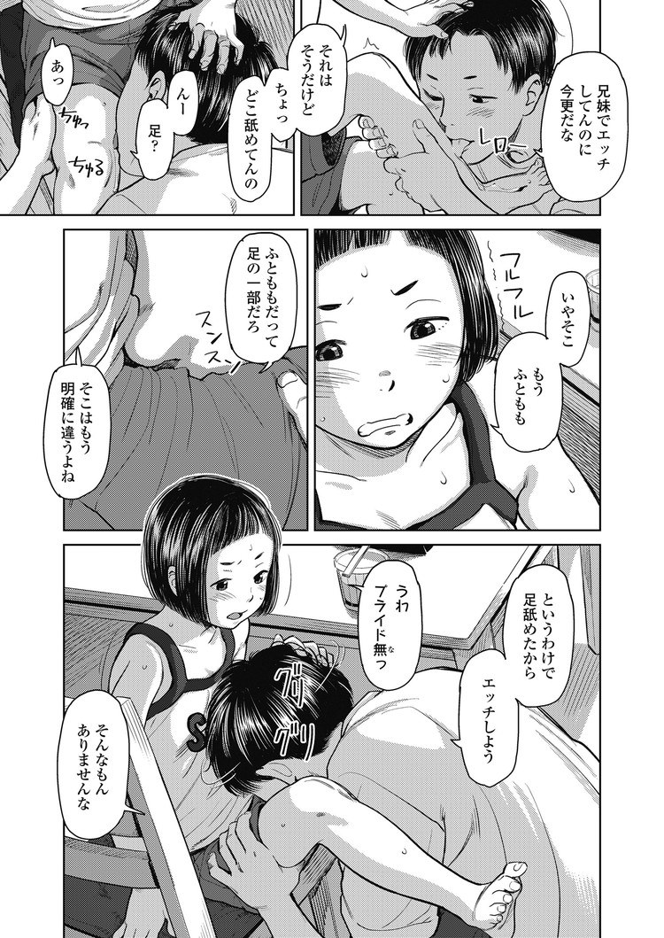 ふりっぷふらっぷ_00005