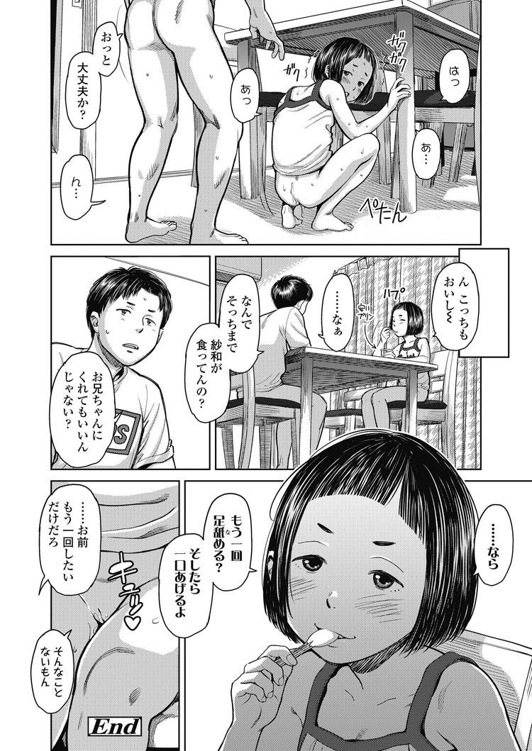 ふりっぷふらっぷ_00012