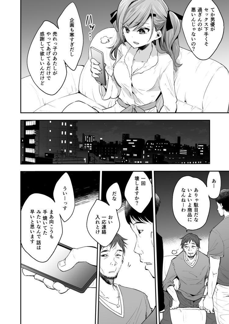 AV女優さやか 人格矯正記録_00003
