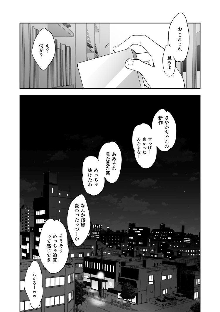 AV女優さやか 人格矯正記録_00027