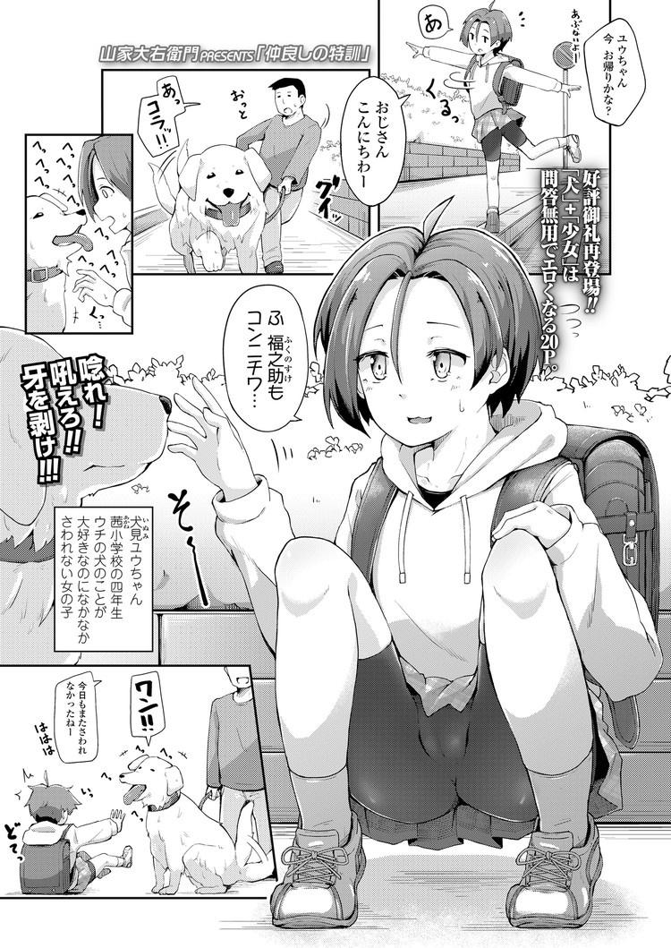 仲良くしの特訓_00001