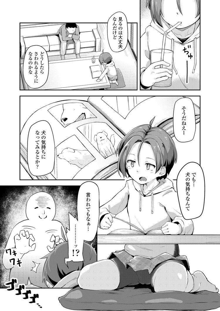 仲良くしの特訓_00003