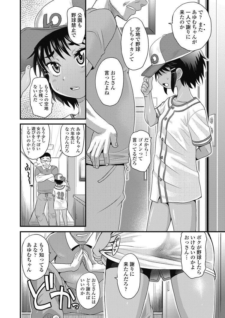 ボールガール_00002