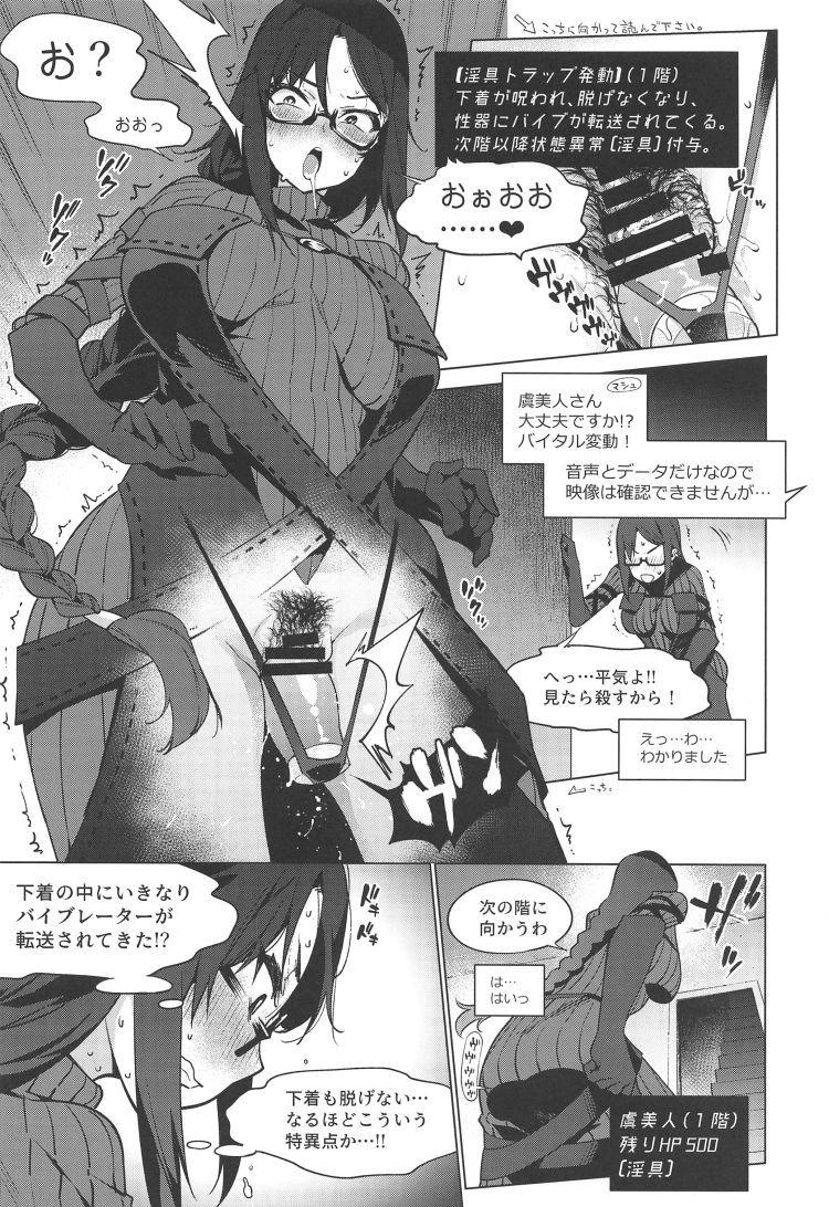 虞美人エロトラップダンジョン_00013