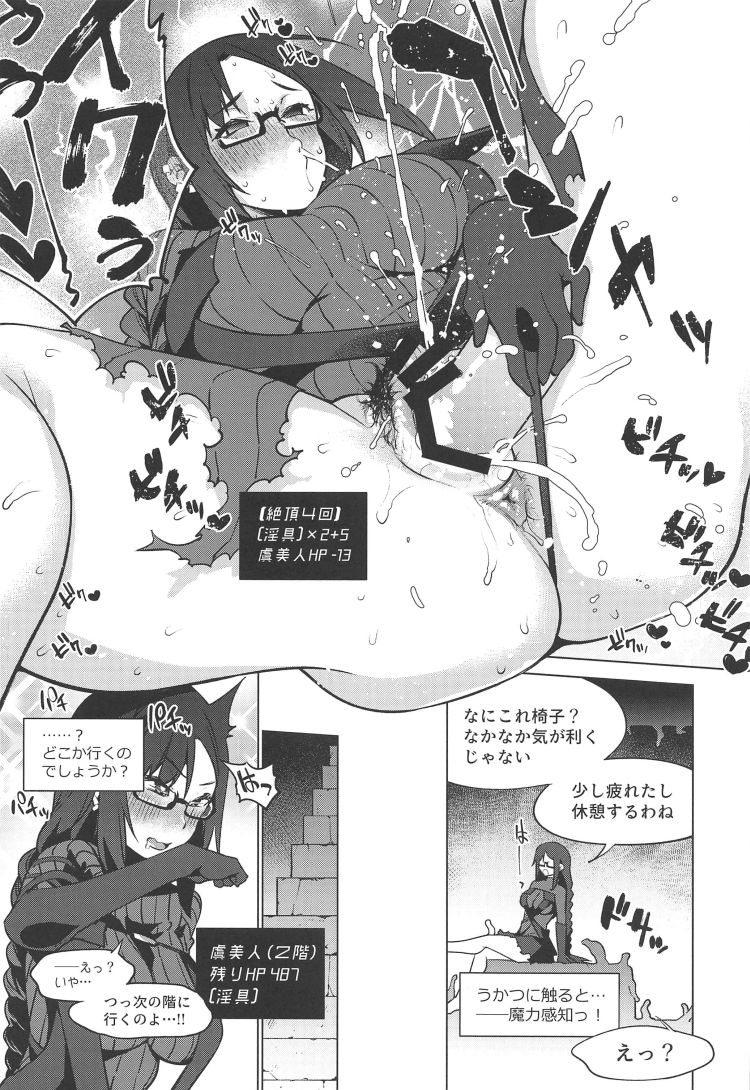 虞美人エロトラップダンジョン_00015