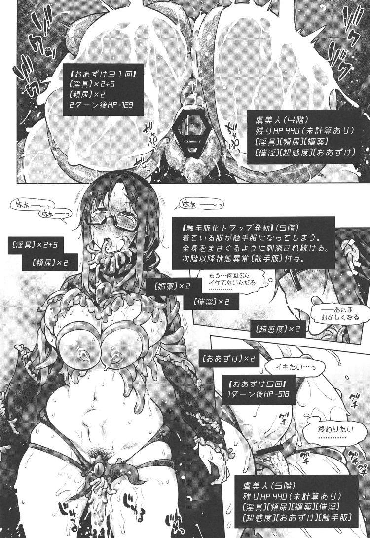 虞美人エロトラップダンジョン_00018