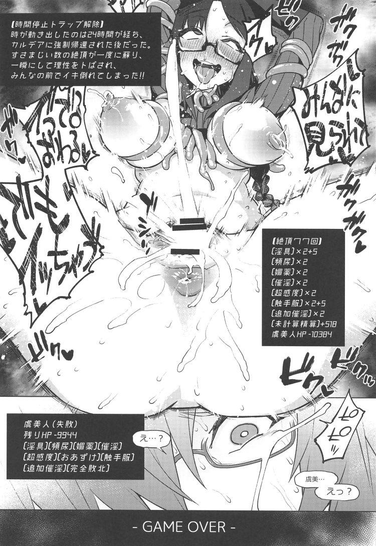 虞美人エロトラップダンジョン_00021