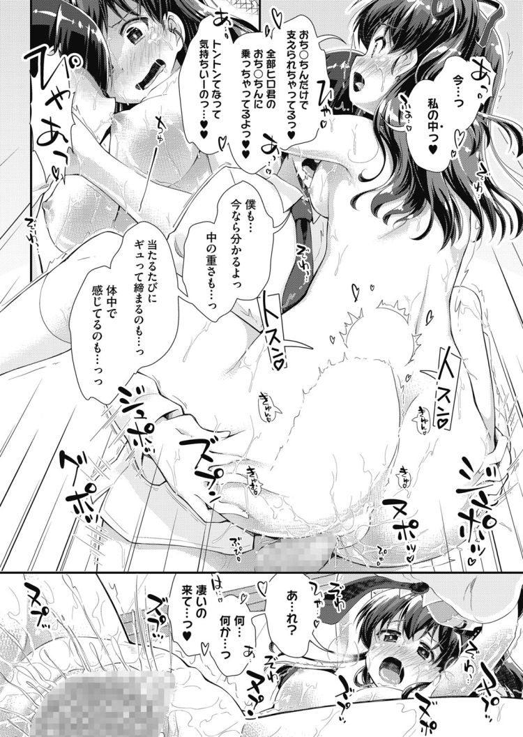 ひとりよがりのフェルマータ_00015
