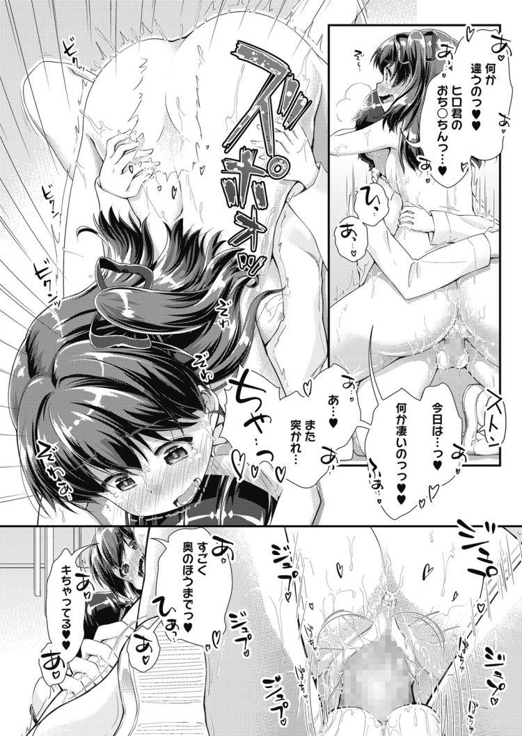 ひとりよがりのフェルマータ_00016