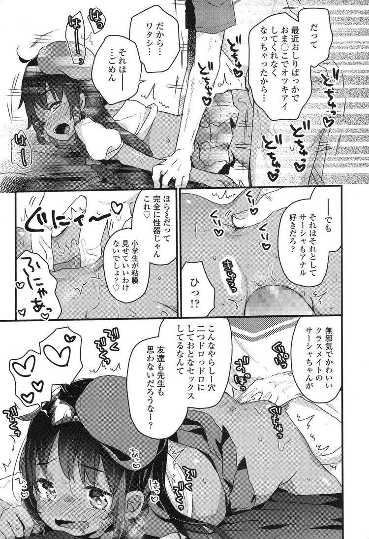 妹とこみゅにけーしょん!_00011