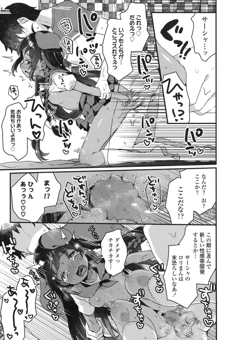妹とこみゅにけーしょん!_00013