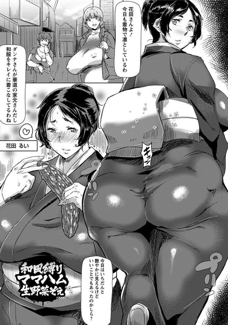 和風縛りママハム生野菜ぞえ_00001