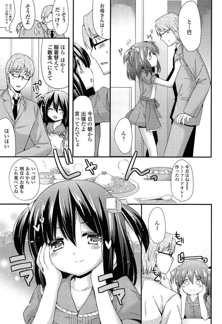 普通の父娘恋愛_00003
