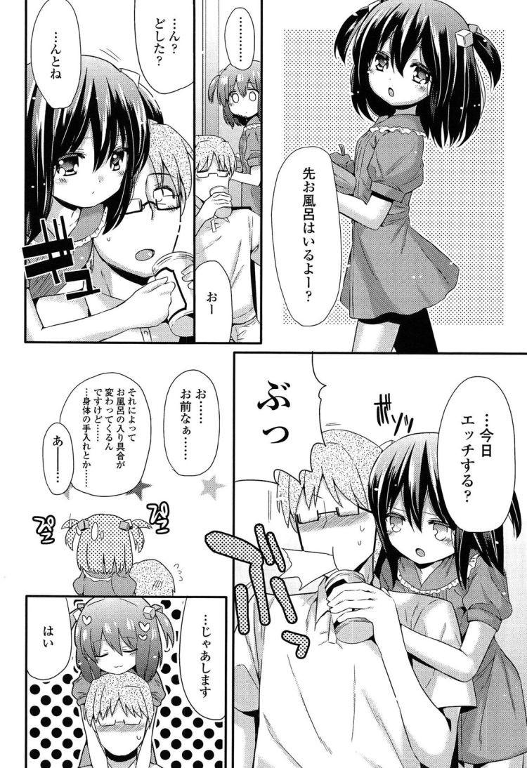 普通の父娘恋愛_00004