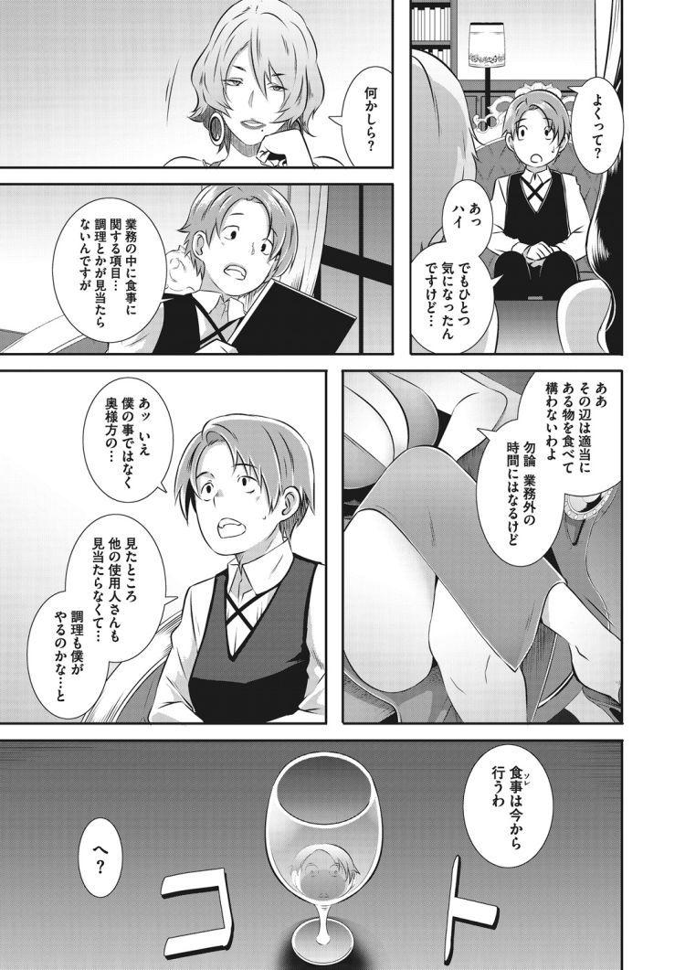 屋敷の女_00005