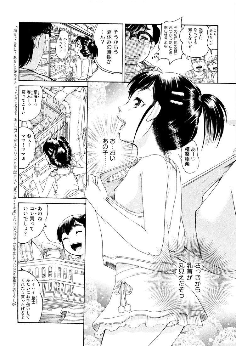 女児姦スーパーマーケット_00002