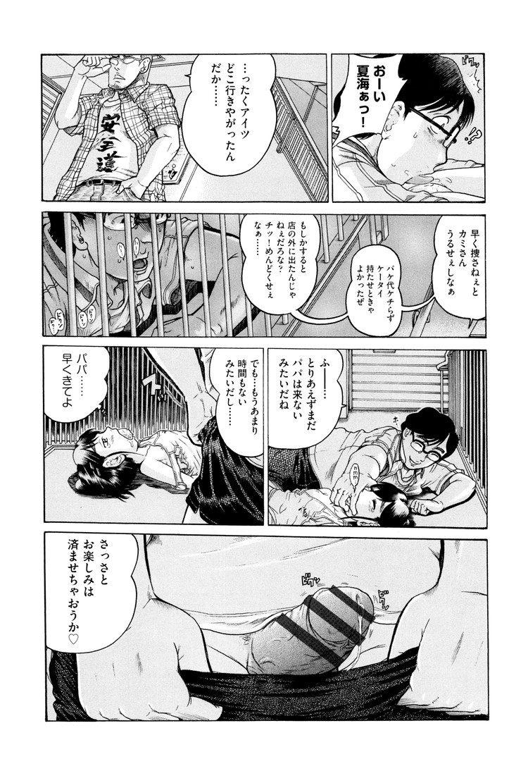 女児姦スーパーマーケット_00013