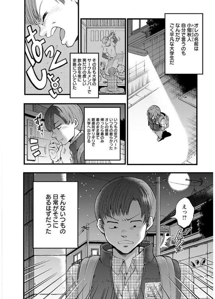 3日間の恋人_00002