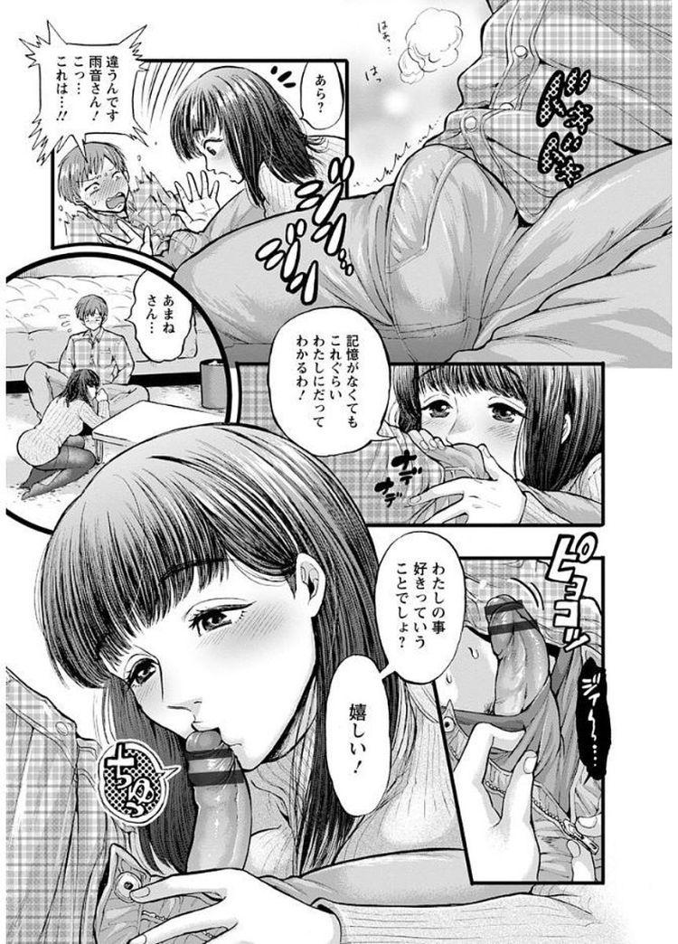 3日間の恋人_00011