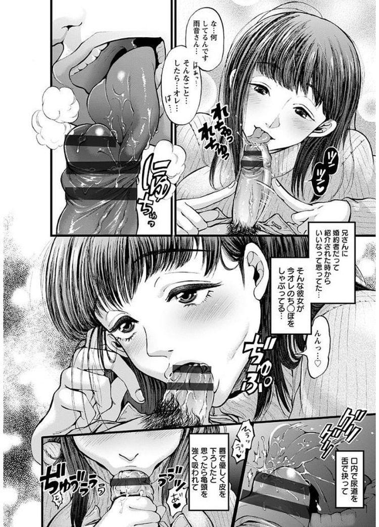 3日間の恋人_00012