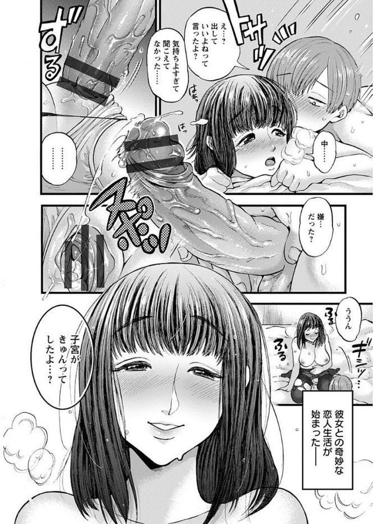 3日間の恋人_00026