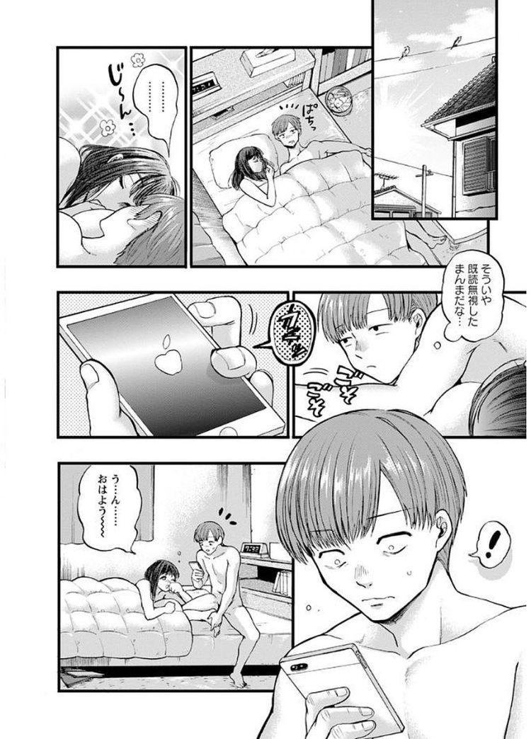 3日間の恋人_00034