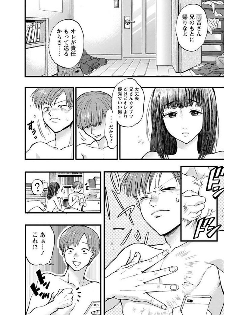 3日間の恋人_00036