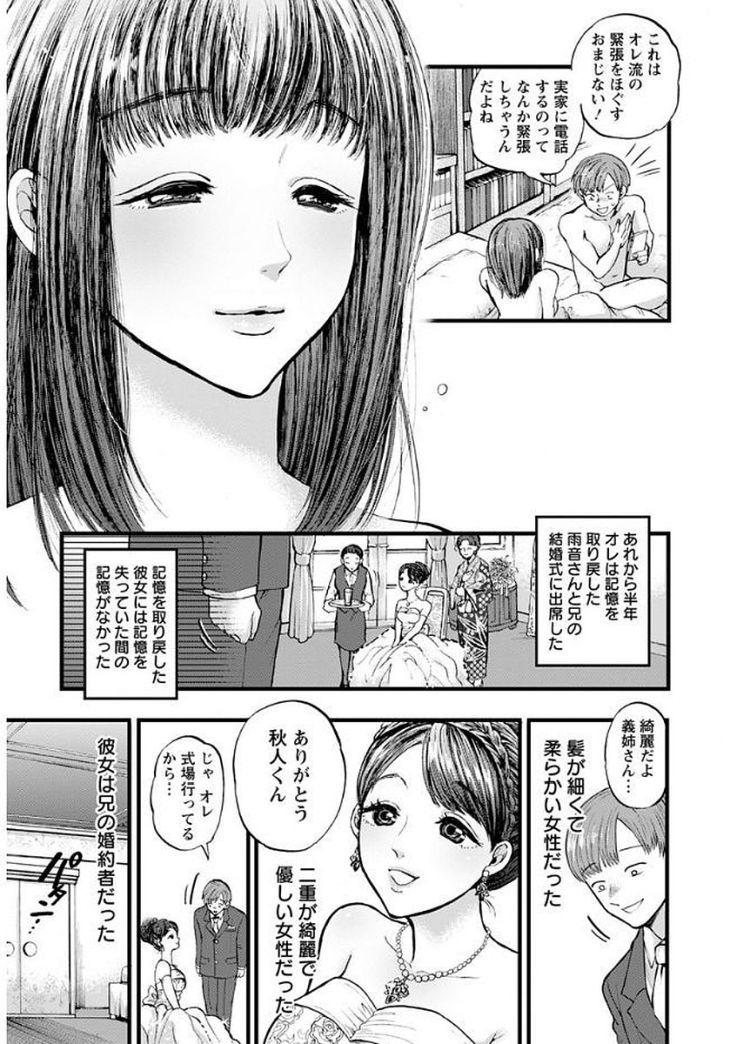 3日間の恋人_00037