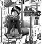 【同人誌】志保理ちゃんの最悪恋愛修行【オリジナル】