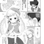 【同人誌】恋人盃【オリジナル】