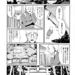 【同人誌】カガチサマ【オリジナル】