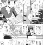 【同人誌】発情ルーム【オリジナル】