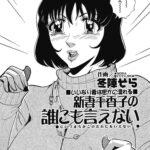 【同人誌】新妻千賀子の誰にも言えない【オリジナル】