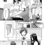 【同人誌】おちんちんレンタル【オリジナル】