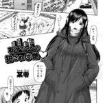 【同人誌】友子ちゃんの犯され団地【オリジナル】