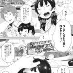 【同人誌】ガンバレ来叶ちゃん【オリジナル】