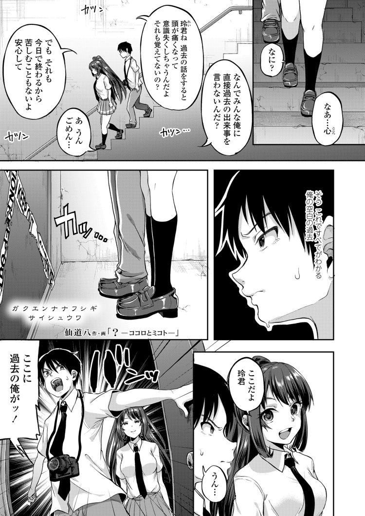 ココロとミコト_00001