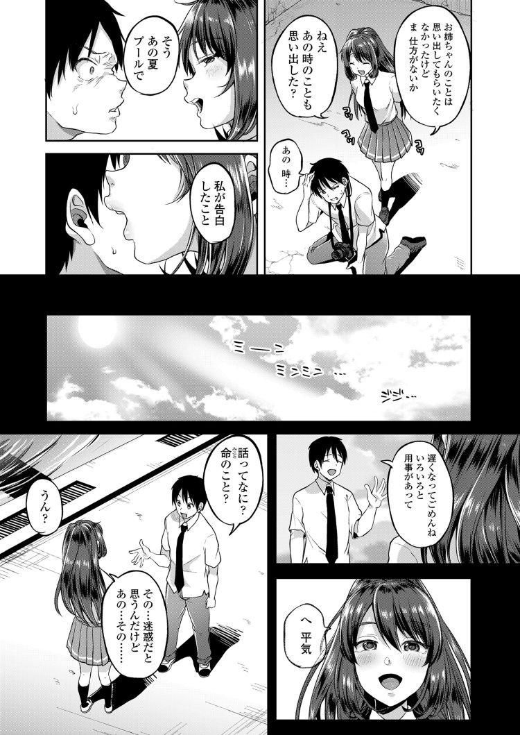 ココロとミコト_00003