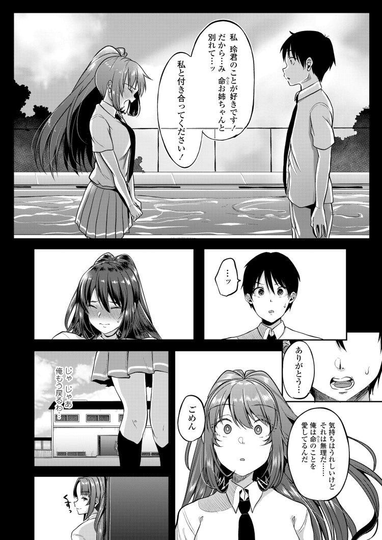 ココロとミコト_00004