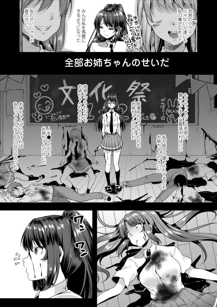 ココロとミコト_00006