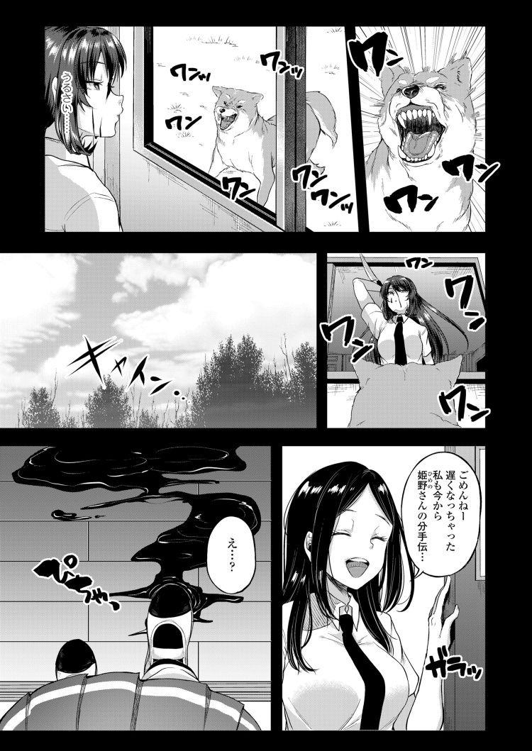 ココロとミコト_00007