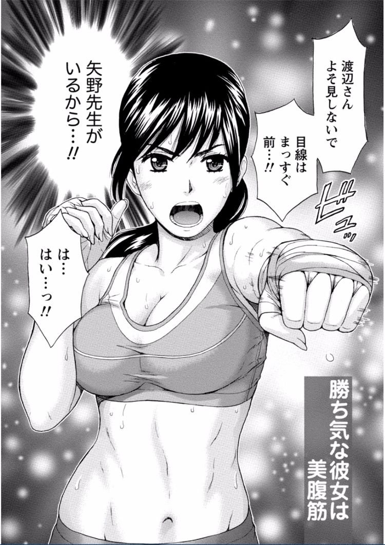 勝気な彼女は美腹筋_00002