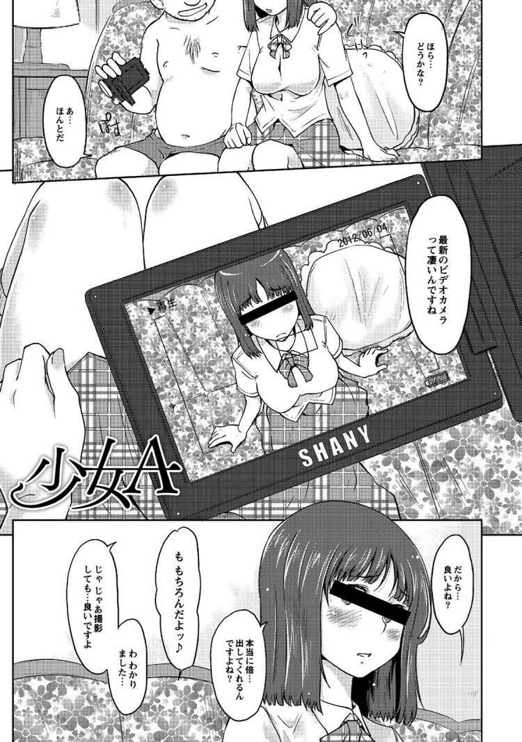 少女A_00002