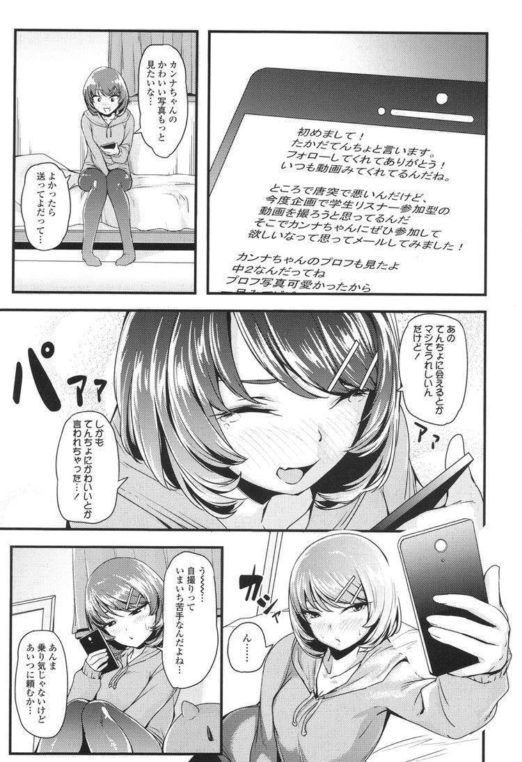 生意気妹制裁タイム!_00003