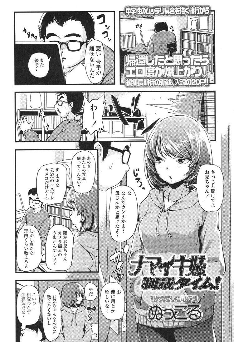 生意気妹制裁タイム!_00004