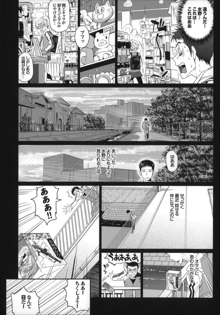 恋フィギュア天使さん_00003