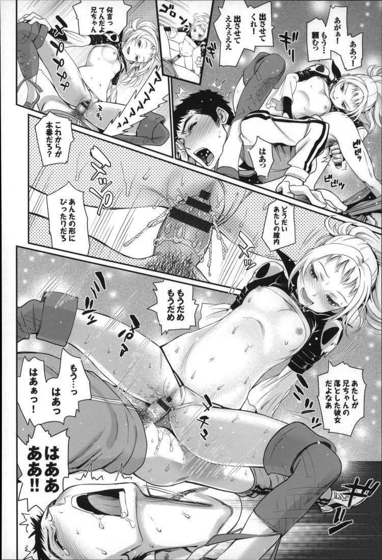 恋フィギュア天使さん_00010