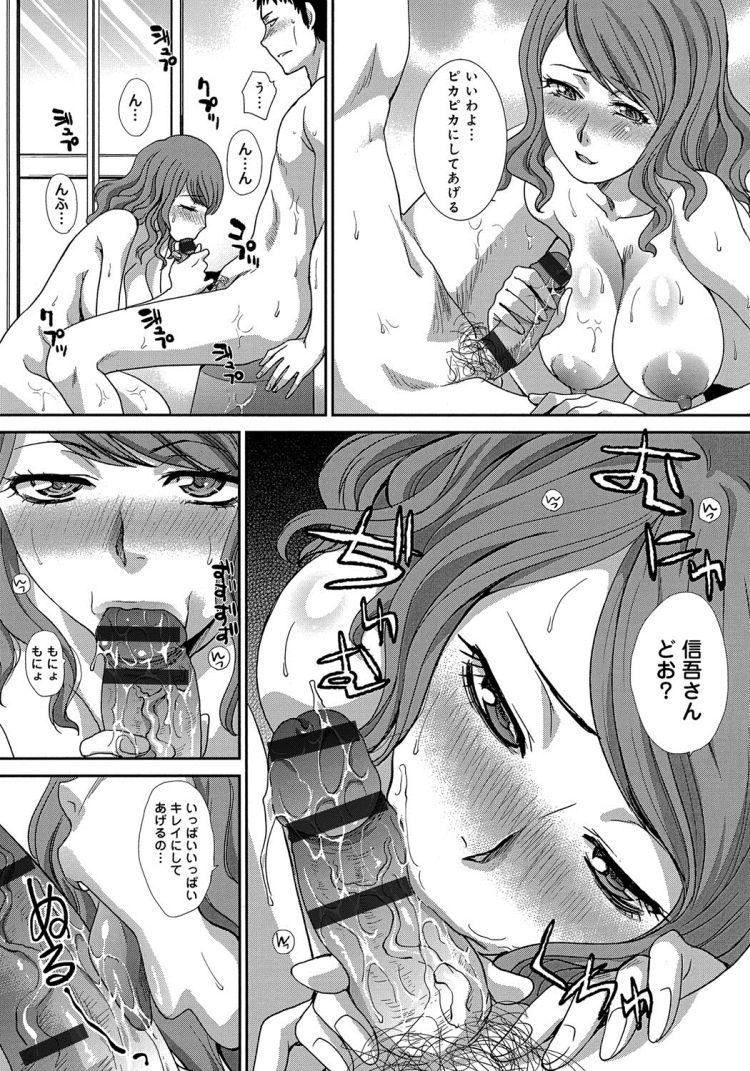 肉のダラ嫁_00007