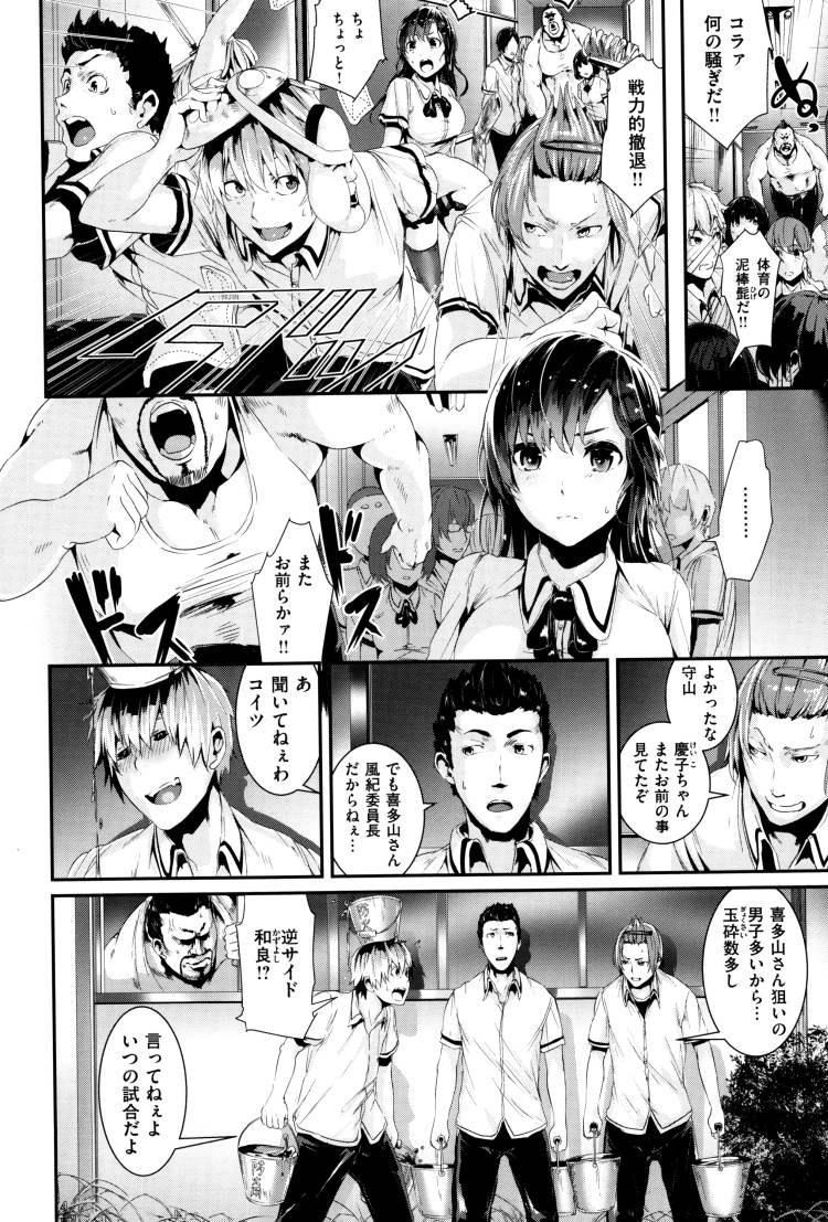 学校の奇々快姦_00002