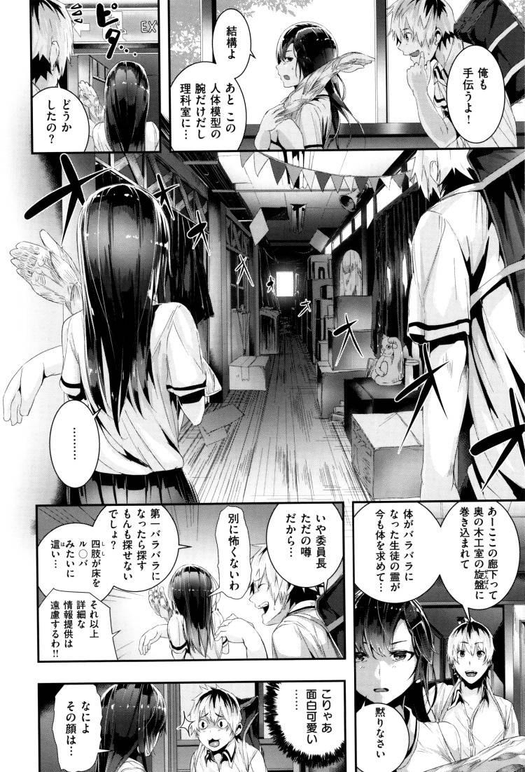 学校の奇々快姦_00004